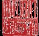 ENERGÉTIQUE CHINOISE